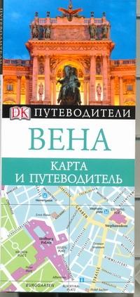 - Вена. Карта и путеводитель обложка книги