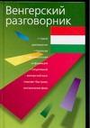 - Венгерский разговорник обложка книги