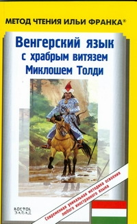 Венгерский язык с храбрым витязем Миклошем Толди ( Грайл Н.  )