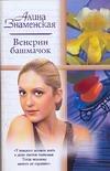 Венерин башмачок обложка книги
