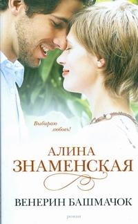 Знаменская А. - Венерин башмачок обложка книги