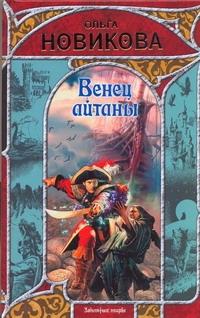 Венец айтаны обложка книги