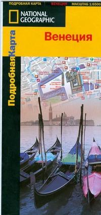 - Венеция обложка книги