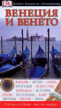 Венеция и  Венето Боултон Сюзи