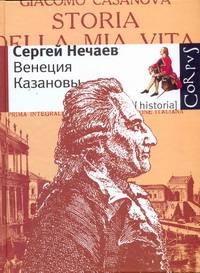 Нечаев Сергей - Венеция Казановы обложка книги
