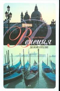 Венеция. Долой отели!