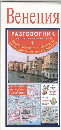 Венеция. Русско-итальянский разговорник + схема водного транспорта, карта, досто