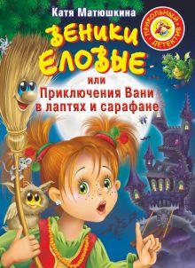 Матюшкина К. - Веники еловые, или Приключения Вани в лаптях и Сарафане обложка книги