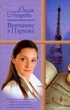 Венчание в Париже. Невезучая оптимистка Петрова О.А.