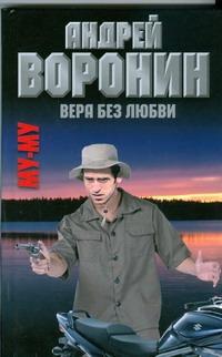 Воронин А.Н. - Вера без любви обложка книги