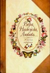 Вера, Надежда, Любовь … обложка книги