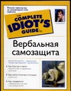 Гласс Л. - Вербальная самозащита' обложка книги
