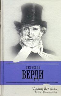Верфель Франц - Верди обложка книги