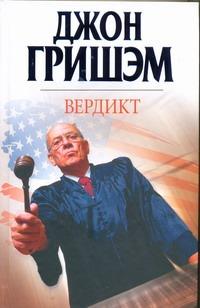 Гришэм Д. - Вердикт обложка книги