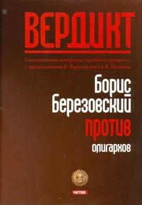 Вердикт:Березовский против олигархов Фельштинский Ю