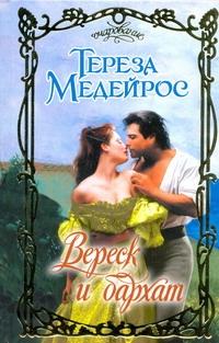 Медейрос Тереза - Вереск и бархат обложка книги