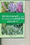 Курлович Т.В. - Вересковый сад в ландшафтном дизайне обложка книги