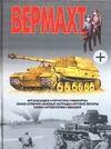 Вермахт обложка книги