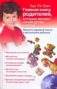 Ле Шан Э. - Верните здравый смысл в воспитание ребенка обложка книги