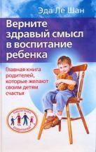 Верните здравый смысл в воспитание ребенка