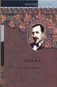 Манн Генрих - Верноподданный обложка книги