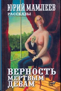 Мамлеев Ю.В. - Верность мертвым девам обложка книги