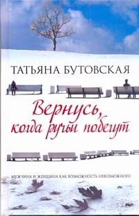Бутовская Татьяна - Вернусь, когда ручьи побегут обложка книги