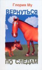 Му Глория - Вернуться по следам' обложка книги
