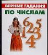Грищенков Р. - Верные гадания по числам обложка книги