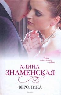 Знаменская А. - Вероника обложка книги