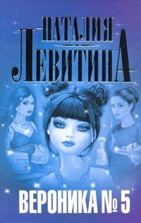 Левитина Н.С. - Вероника № 5 обложка книги
