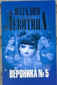 Вероника № 5 Левитина Н.С.