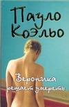 Коэльо П. - Вероника решает умереть обложка книги