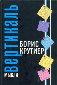 Крутиер Б. Ю. - Вертикаль мысли обложка книги