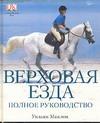 Миклем У. - Верховая езда обложка книги
