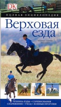 Харрис Мойра - Верховая езда обложка книги