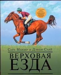 Мьюир Сара - Верховая езда:иллюстрированное практическое руководство обложка книги