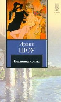 Вершина холма обложка книги