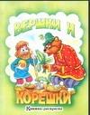 Лемко Д. - Вершки и корешки обложка книги