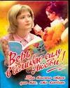 Нянковский М.А. - Верь в великую силу любви! Три тысячи строк для тех, кто влюблен обложка книги