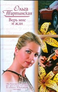 Тартынская О. - Верь мне и жди обложка книги