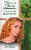 Губина Т. - Верь, и все получится' обложка книги