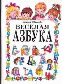 Шалаева Г.П. - Веселая азбука обложка книги