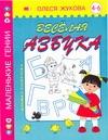 Жукова О.С. - Веселая азбука. 4-6 лет обложка книги