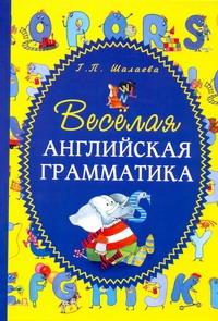 Шалаева Г.П. - Веселая английская грамматика обложка книги