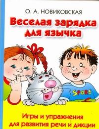Новиковская О.А. - Веселая зарядка для язычка. Игры и упражнения для развития речи и дикции обложка книги