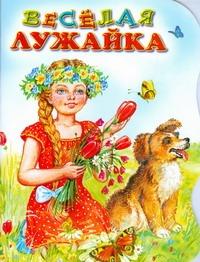 Серова Е.В. - Веселая лужайка обложка книги
