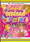 Степанов В.Д. - Веселая математика обложка книги