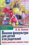 Казина О.Б. - Веселая физкультура для детей и их родителей обложка книги