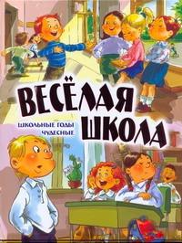 Данкова Р. Е. - Веселая школа. Школьные годы чудесные обложка книги